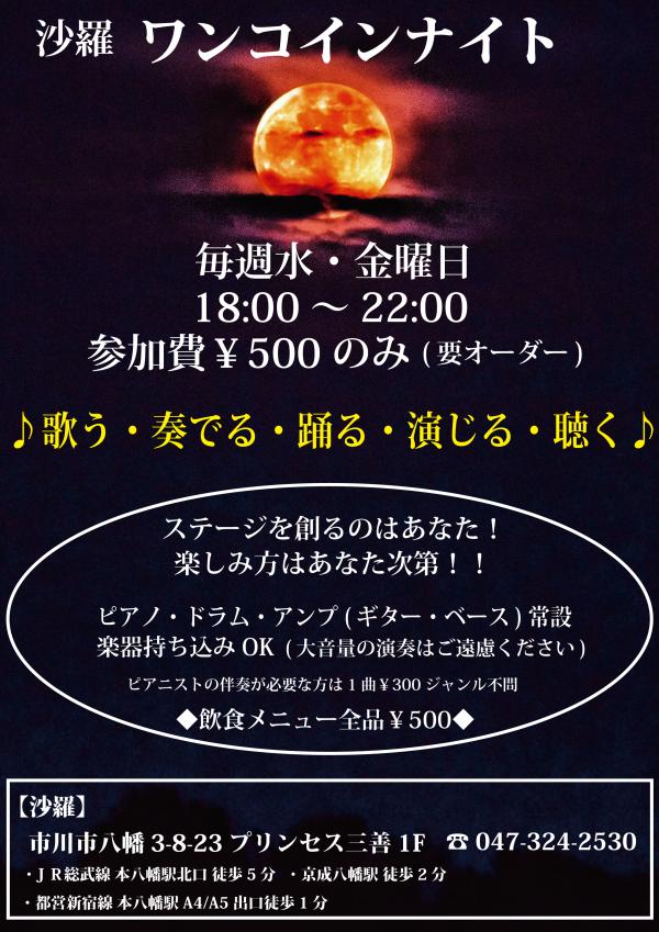oneCoin_sara600x800