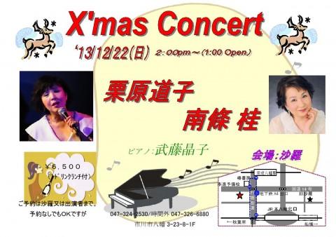 2013年クリスマス栗原道子&桂0001