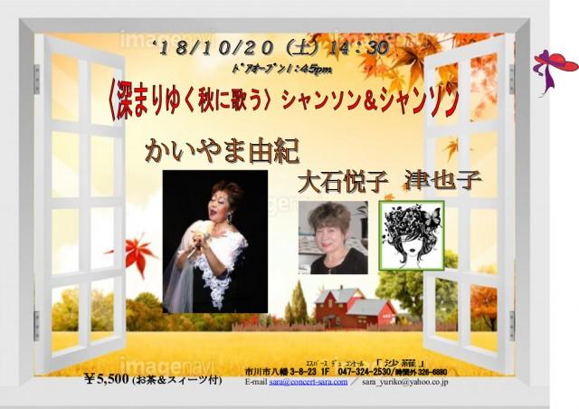 2018年10月20日 チラシ 共演:津也子・大石悦子